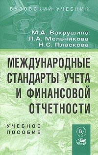 Международные стандарты учета и финансовой отчетности Учебное пособие подготовлено...