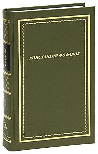 Константин Фофанов. Константин Фофанов. Стихотворения и поэмы