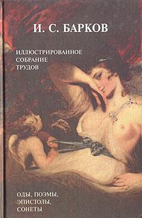 И. С. Барков Иллюстрированное собрание трудов в одном томе. Посвящения, оды, поэмы, эпистолы, сонеты