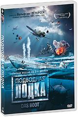 """Подводная лодка (3 DVD) подводная лодка """"ленинский комсомол"""" к 3"""