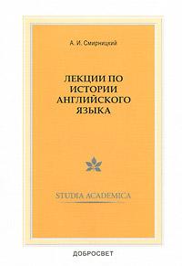 Лекции по истории английского языка | Смирницкий Александр Иванович