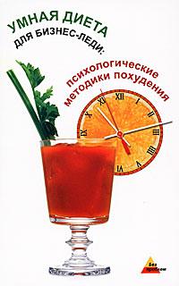 Е. Пименова, Ю. Давыдова Умная диета для бизнес-леди. Психологические методики похудения