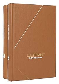 Шеллинг Шеллинг. Сочинения в 2 томах (комплект)