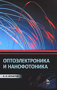 А. Н. Игнатов Оптоэлектроника и нанофотоника а е гольдштейн физические основы получения информации учебник