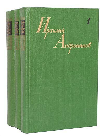 Ираклий Андроников. Собрание сочинений в 3 томах (комплект из 3 книг) В первый том вошли