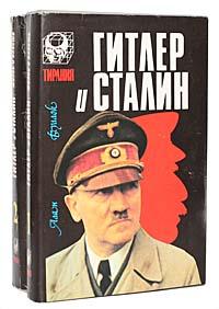 Алан Буллок Гитлер и Сталин. Жизнь и власть (комплект из 2 книг)