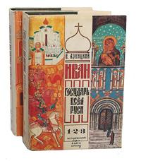 В. Язвитский Иван III - государь всея Руси (комплект из 2 книг)