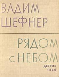 Вадим Шефнер Рядом с небом автохимия рядом