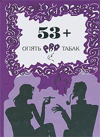 А. В. Малинин 53+. Опять про табак