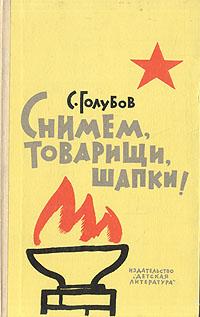 С. Голубов Снимем, товарищи, шапки! билет на самолет до омска