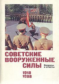 Павел Бобылев,С. Липицкий Советские Вооруженные Силы. Вопросы и ответы