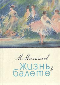 М. Михайлов Жизнь в балете