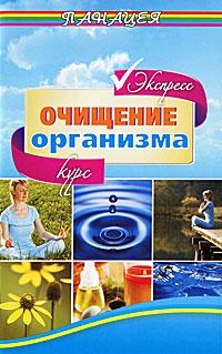 М. Б. Ингерлейб Очищение организма. Экспресс-курс