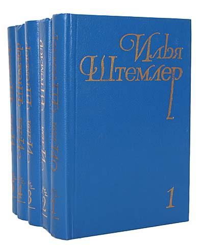Илья Штемлер. Собрание сочинений в 5 томах (комплект из 5 книг)