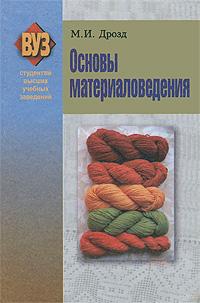 М. И. Дрозд. Основы материаловедения | Дрозд Мария Игнатьевна