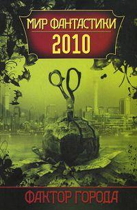 Фактор города. Мир фантастики 2010 фактор города мир фантастики 2010