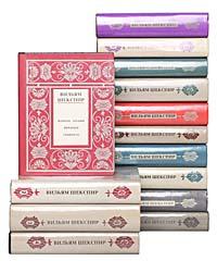 Вильям Шекспир Вильям Шекспир. Полное собрание сочинений в 14 томах (комплект из 14 книг) вильям шекспир вильям шекспир собрание сочинений в 3 томах комплект из 3 книг