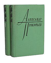 Александр Прокофьев Александр Прокофьев. Избранное в 2 томах (комплект из 2 книг) а прокофьев бессмертное сердце солдата