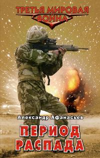 Александр Афанасьев Период распада
