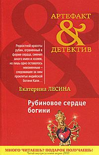 Екатерина Лесина - Рубиновое сердце богини