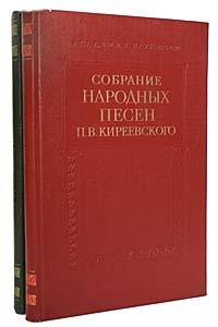 Народное творчество Собрание народных песен П. В. Киреевского (комплект из 2 книг)