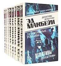 Эд Макбейн Эд Макбейн (комплект из 8 книг)