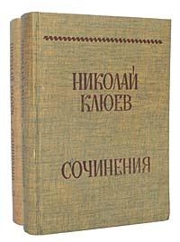 Николай Клюев Николай Клюев. Сочинения (комплект из 2 книг)