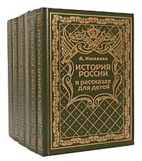 А. Ишимова История России в рассказах для детей (комплект из 6 книг)