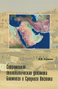 В. В. Карякин Современная геополитическая динамика Ближнего и Среднего Востока