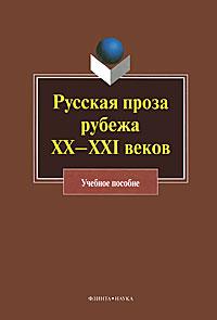 Русская проза рубежа XX–XXI веков