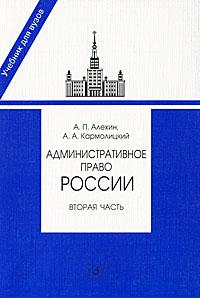 А. П. Алехин, А. А. Кармолицкий Административное право России. Часть 2