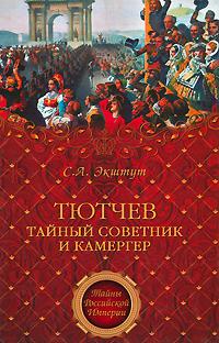 С. А. Экштут Тютчев. Тайный советник и камергер