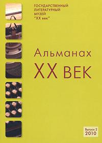 цена на XX век. Альманах, №2, 2010