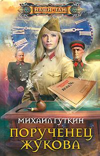 Гуткин Михаил Порученец Жукова лукьянов г накануне 22 июня был ли готов советский союз к войне