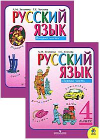 Л. М. Зеленина, Т. Е. Хохлова Русский язык. 4 класс (комплект из 2 книг) е и хрусталев т м курапова товарное осетроводство учебник