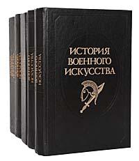 Е. А. Разин История военного искусства (комплект из 5 книг)