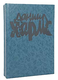 Даниил Хармс Даниил Хармс (комплект из 2 книг)