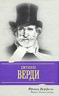 Франц Верфель Верди. Роман оперы