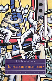 Н. Г. Милорадова Психология и педагогика