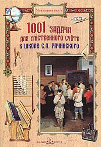 С. А. Рачинский 1001 задача для умственного счета в школе С. А. Рачинского
