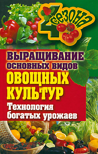 Е. Н. Шкитина Выращивание основных видов овощных культур. Технология богатых урожаев
