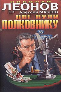 Николай Леонов, Алексей Макеев Две пули полковнику