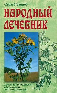 Сергей Зайцев Народный лечебник