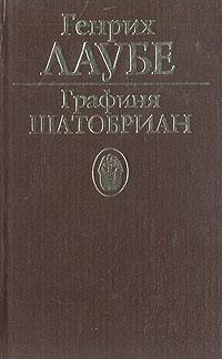 Генрих Лаубе Графиня Шатобриан