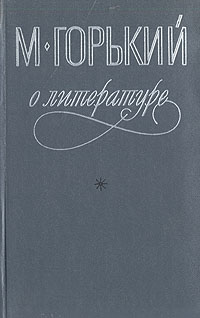 М. Горький О литературе