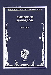 Зиновий Давыдов Ветер герц давыдов мариадон и македа исторический роман