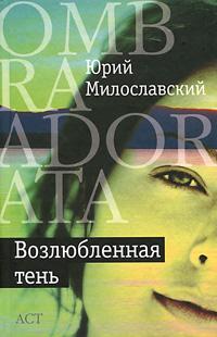 Юрий Милославский Возлюбленная тень