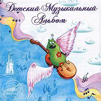 Детский музыкальный альбом (2 CD)