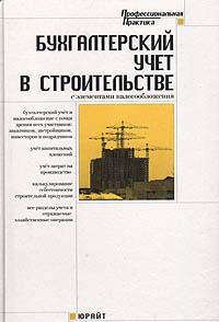 Бухгалтерский учет в строительстве (с элементами налогообложения) В книге рассматриваются вопросы...
