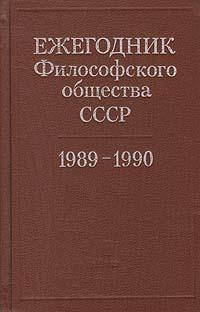 Ежегодник философского общества СССР. 1989-1990